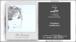 """The Portrait"" ~ โอ้ เสกสรรค์ (Official Audio)"