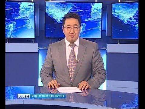 Вести Бурятия. (на бурятском языке). Эфир от 21.11.2017