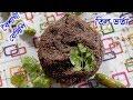 Til Vorta Recipe In Bangla | til vorta | Boishakhi Vorta Recipe | Boishakhi recipes