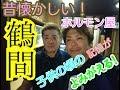 沖縄にも肉を発送!昭和のホルモン屋!鶴間【とんちゃん】