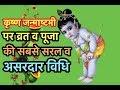 Janmashtami Par Kaise Kare Vrat- Puja Va Kuch Anya Chamatkari Krishna Mantro Ke Prayog