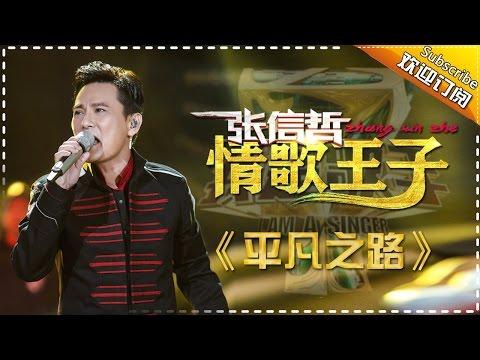 张信哲《平凡之路》 -我是歌手第四季第9期单曲纯享20160311 I AM A SINGER 4 【官方超清版】