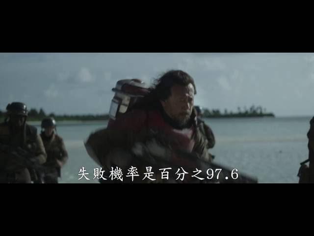 【星際大戰外傳:俠盜一號】官方預告 2016年12月14日搶先全美