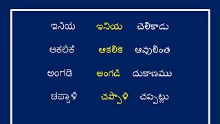 spoken Kannada through Telugu || learn Kannada through Telugu|| speak Kannada