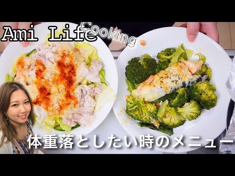 【Ami Life】最近太った。そんな時の低糖質ダイエットメニュー作るよ!