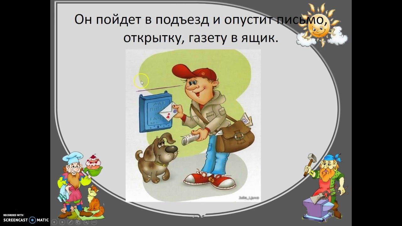Профессия почтальон. Анимационные картинки для детей ...