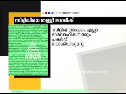 Jagadish gives reply to Siddique
