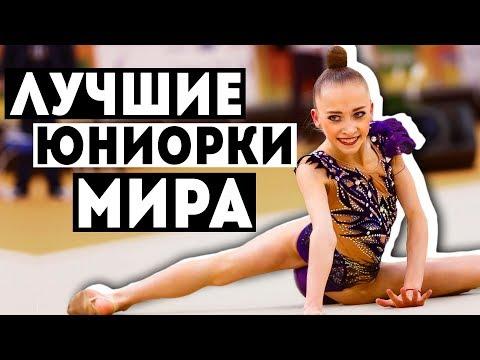 ЛУЧШИЕ ЮНИОРКИ МИРА 2018 | Конкуренция сборной России по художественной гимнастике