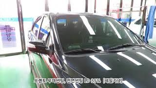 [자동차 용품점] 쏘렌토,광주루마썬팅,LD35,전면썬팅…