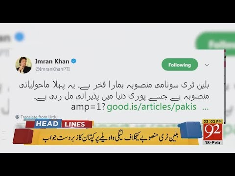 92 News Headlines 03:00 PM - 18 February 2018