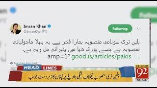 92 News Headlines 03:00 PM - 18 February 2018 - 92NewsHDPlus