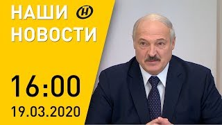 Наши новости ОНТ: совещание Лукашенко по коронавирусу; землетрясение в США; тест-драйв - в МЧС