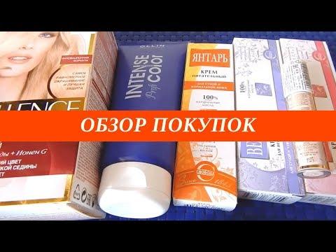 ОБЗОР ПОКУПОК/ Кремы фабрики Свобода, бальзам от желтизны волос, корректор для лица