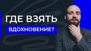 Где взять вдохновение? Как управлять и влиять на свое вдохновение? | Александр Куваев