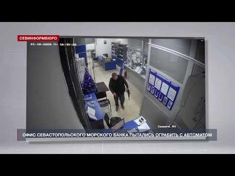 Офис Севастопольского Морского банка пытались ограбить с автоматом