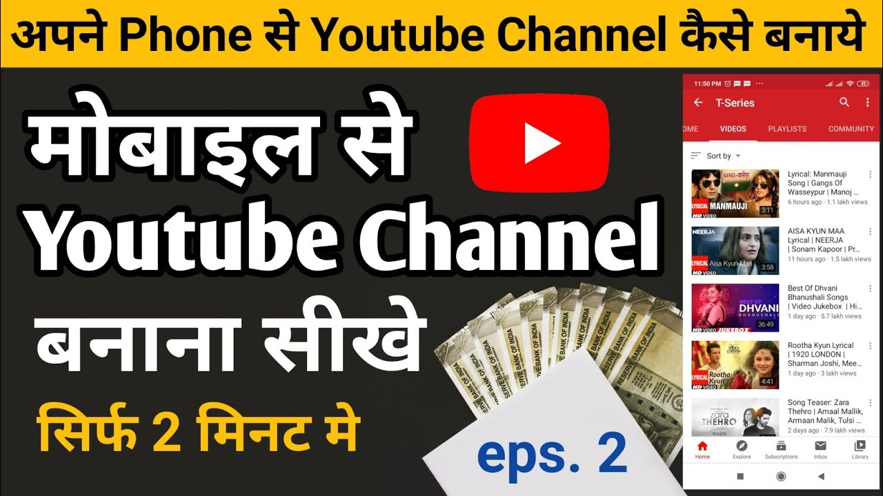 Mobile se youtube channel banana sikhe | How to create a youtube channel in mobile in hindi | eps.2