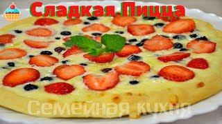Ну, оОчень вкусная - Сладкая Пицца!