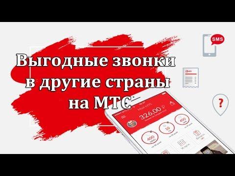 Как подключить выгодные звонки в другие страны на мтс