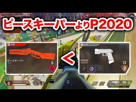 【APEX LEGENDS】P2020>ピースキーパー ピースキーパーよりP2020を選ぶ配信者【エーペックスレジェンズ】