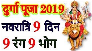 नवरात्रि दुर्गापूजा 2019  नौ रंग नौ भोग पूजा विधि  Navratri  2019  Navdurge 2019 shardiya navratri 2
