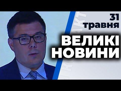 """Програма """"Великі новини"""" з Тарасом Березовцем від 31 травня 2020 року"""