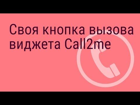 Как сделать ссылку или кнопку вызова виджета обратного звонка Call2me за 60 секунд?