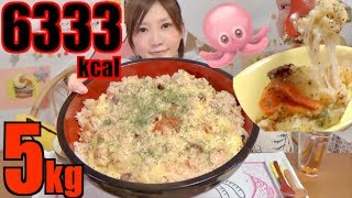 【MUKBANG】 Cheese! Using Only Rice Cooker For Garlic Tomato Octopus Rice! 5Kg, 6333kcal[CC Available]