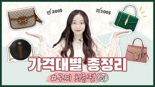 구찌 가격대별 172개 총정리❤️원픽 추천템까지!! 명…