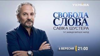 Свобода слова Савіка Шустера – прем'єра з 6 вересня!