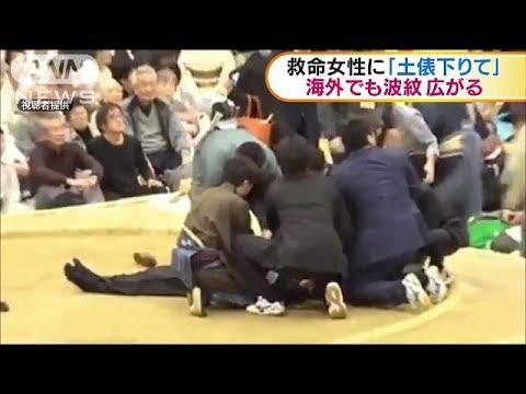 救命女性に「土俵を下りて」海外でも波紋広がる(18/04/06) - YouTube