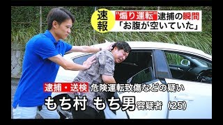 【また逮捕!?】煽り運転を繰り返していた男がどん底を味わう瞬間。