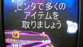 【スマブラDX】マスターハンドを使った裏技