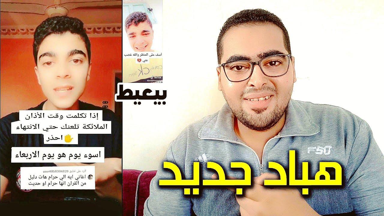هباد جديد من هبادين التيك توك اقوي فيديو ريأكت | هشام مصطفي