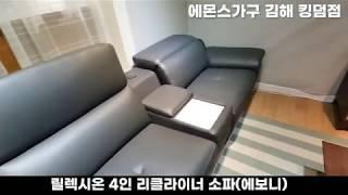 릴렉시온 4인 리클라이너 소파 by 에몬스가구 김해킹덤…