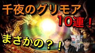 【幻クリ】狐火&SHIROAで千夜のグリモアガチャ10連! thumbnail