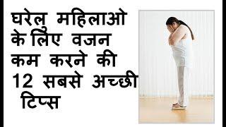 घरेलु महिलाओ के लिए वजन कम करने की 12 सबसे अच्छी टिप्स