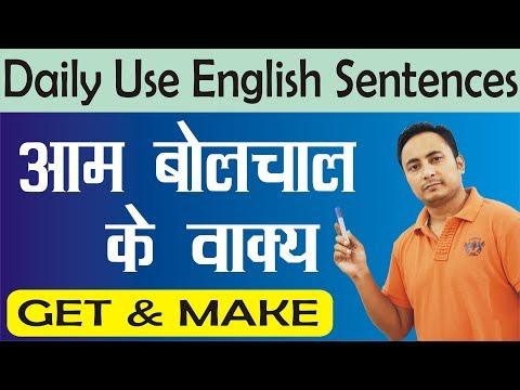 Daily Use English Sentences   MAKE & GET