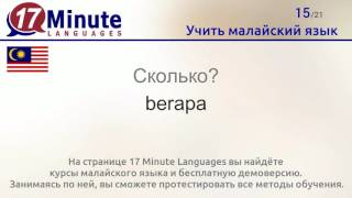 Учить малайский язык (бесплатный видеоурок)
