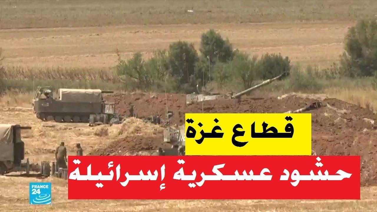 الجيش الإسرائيلي ينشر حشودا عسكرية كبيرة قرب غزة وحماس تتوعد  - نشر قبل 3 ساعة