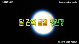 [한진과학] 달 관측 굴절 망원경(HD)