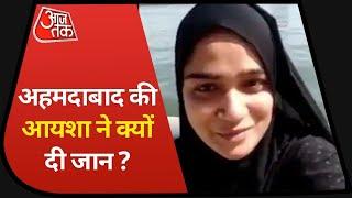 Ahmedabad की Ayesha ने क्यों दी जान ? रुला गया उसक वीडियो ! Vardaat I Mar 1, 2021