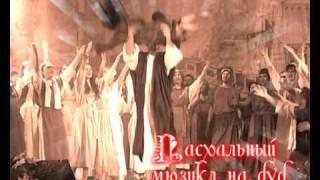 ПАСХАЛЬНЫЙ МЮЗИКЛ 2010 (ТРЕЙЛЕР).avi