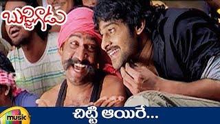 Bujjigadu Telugu Movie Songs | Chitti Aayire Video Song | Prabhas | Trisha | Puri Jagannadh