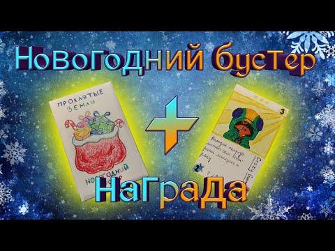 Самодельная карточная игра/Открытие Новогоднего бустера/ККИ Проклятые Земли
