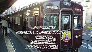 【音声のみ】臨時特急「いい古都エクスプレス」淡路駅到着放送