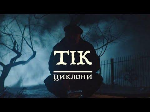 ТІК - Циклони - [ Прем'єра кліпу 2019 ]