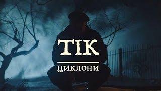 тИК КЛИПЫ