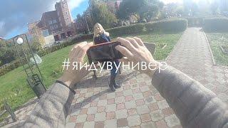 Евгений Жеребцов - Я иду в универ