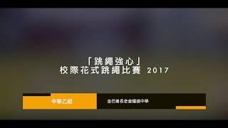 Publication Date: 2018-05-04 | Video Title: 跳繩強心校際花式跳繩比賽2017(中學乙組) - 金巴崙長老
