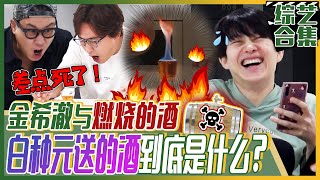 [Chinese SUB] Hee-chul vomiting after having a taste of expensive alcohol! | My Little Old Boy
